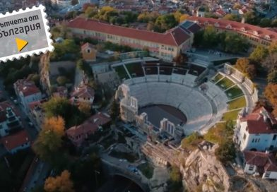 Античен театър - Пловдив