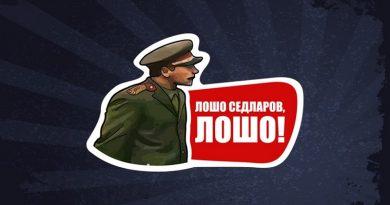 """Стикер """"Лошо Седларов, лошо"""""""