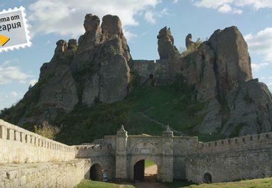 Белоградчишки скали и крепост
