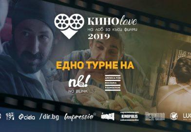 kinolove 2019