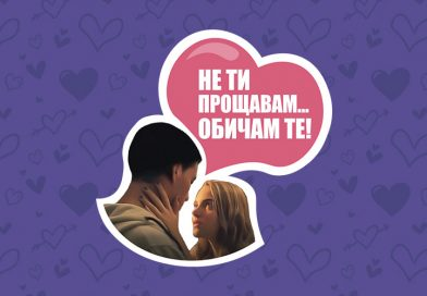 "Viber стикер ""Не ти прощавам...Обичам те!"""