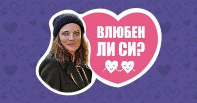 """Стикер """"Влюбен ли си?"""""""