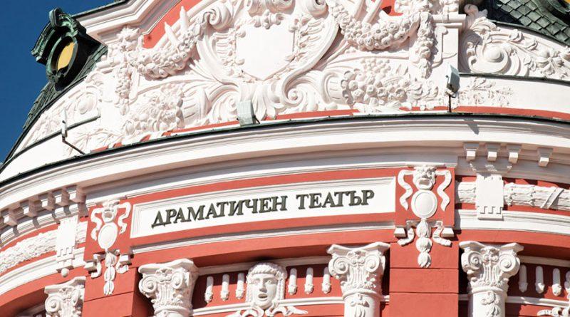 """Драматичен театър """"Стоян Бъчваров"""""""