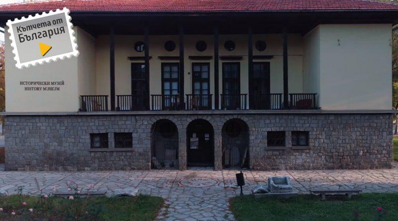 Исторически музей Самоков