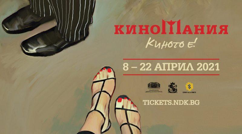 Киномания 2012